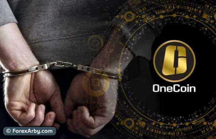 6x449 - الـ FBI يعتقل مشغلي OneCoin للاحتيال في اكثر من 4 مليارات دولار