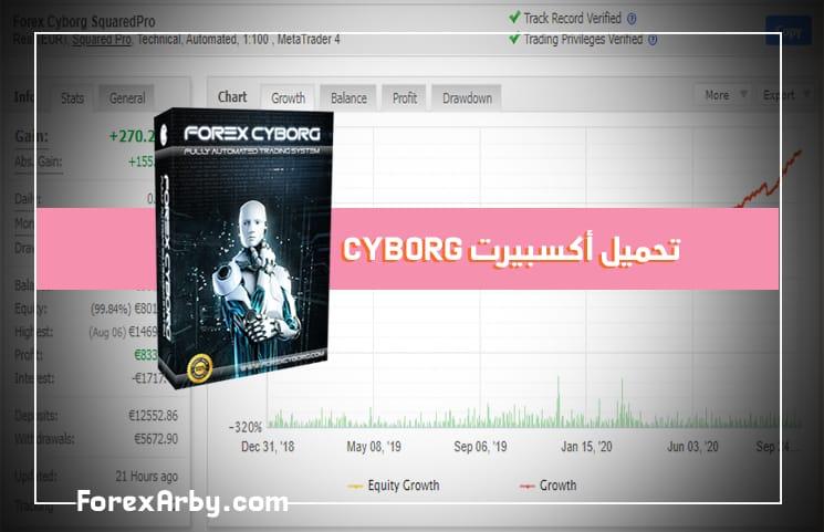 تحميل أكسبيرت Forex Cyborg + نتائج حسابات حقيقية (VIP)