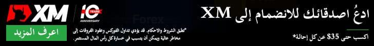 xm new offer