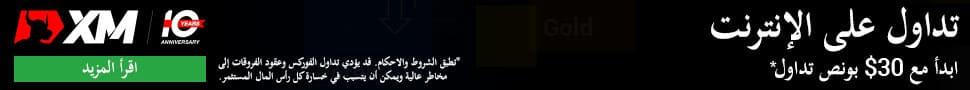 الفوركس بالعربي