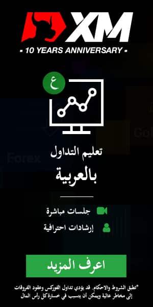 xm العربية